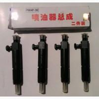 Инжекторы тракторов TTZ LS 100HC, LS1004