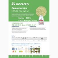 Продам минеральные удобрения НПК, Аммофос и НПС