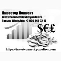 Инвестиции в коммерческие проекты на 2021 год