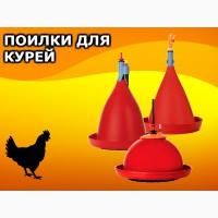 Поилки для курей бройлеров цыплят, поилки для птиц