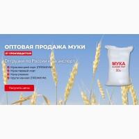 Мука оптом от производителя - Россия