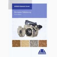 Продаем высокотехнологичные грануляторы германского производства