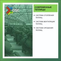 OSC Royal Greenhouses - Европейские теплицы Под Ключ