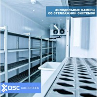 OSC COLDSTORES - Строительство промышленных холодильников