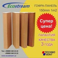 Охладительные панели EcoStream (гофра панели)