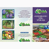 СП ООО Samarkand NPK (азот-фосфор-калий)