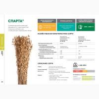 Семена сои: сорт СПАРТА селекции Компании Соевый комплекс