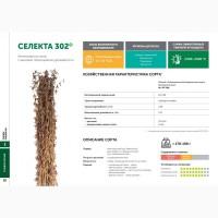 Семена сои: сорт СЕЛЕКТА 302 селекции Компании Соевый комплекс